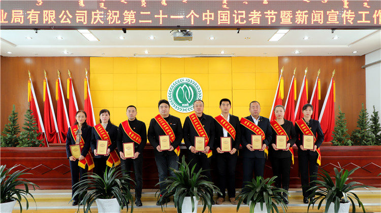 库都尔林业局有限公司召开庆祝第二十一个中国记者节暨新闻宣传工作表彰会