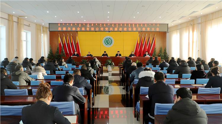 库都尔林业局有限公司党委召开党风廉政建设警示教育大会