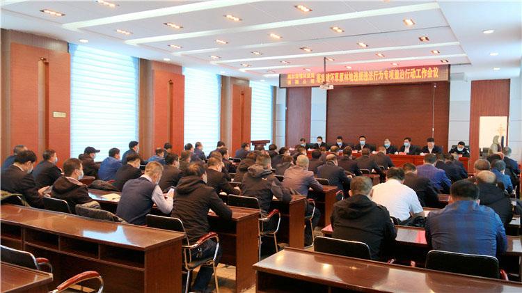 莫尔道嘎林业局有限公司召开落实破坏草原林地违规违法行为专项整治行动工作会议