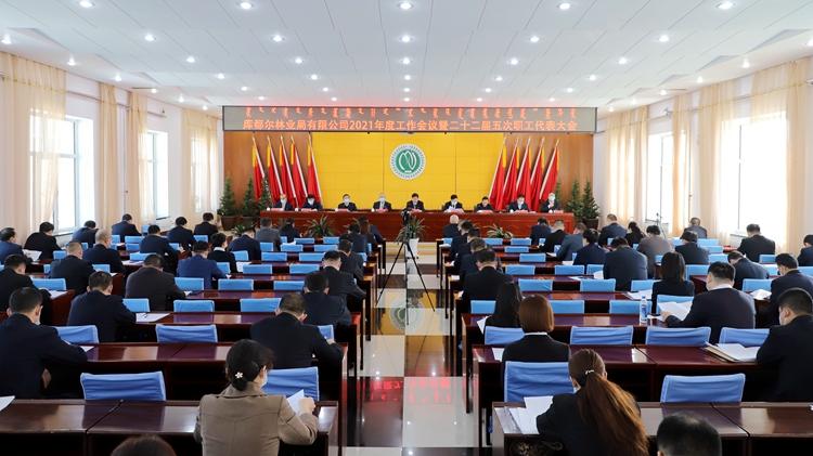 库都尔林业局有限公司召开2021年度工作会议暨二十二届五次职代会