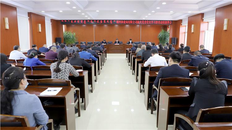 根河林业局有限公司机关党委召开党史学习教育动员部署会