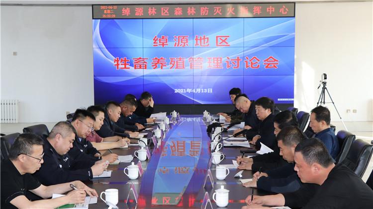 绰源林业局有限公司召开绰源地区牲畜养殖管理讨论会