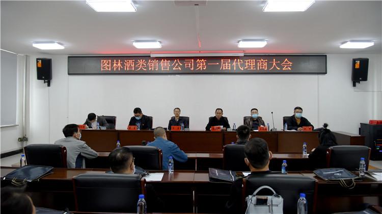 图里河林业局有限公司召开酒类销售公司第一届代理商大会