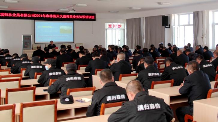 满归林业局有限公司举办2021年森林防灭火指挥员业务知识培训班