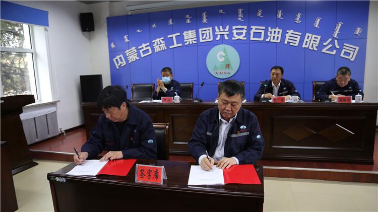 兴安石油公司召开2021年度党风廉政建设和反腐败工作会议