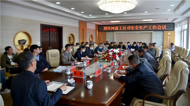 图里河森工公司召开安全生产工作会议