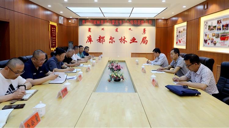 国家林草局驻内蒙古专员办到库都尔森工公司调研保护地保护和管理工作