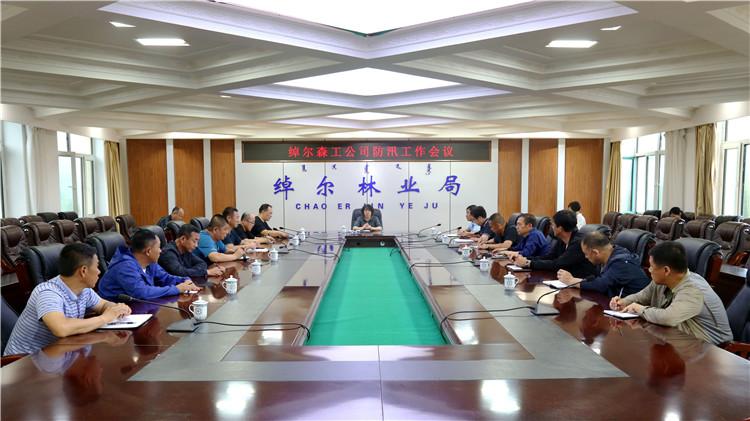 绰尔森工公司召开防汛工作会议