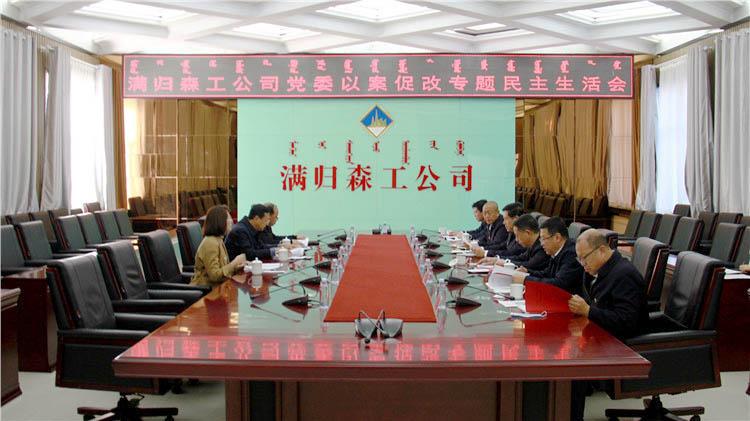 满归森工公司党委召开以案促改专题民主生活会