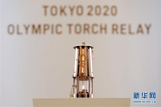东京奥运圣火火种在日本福岛县展览