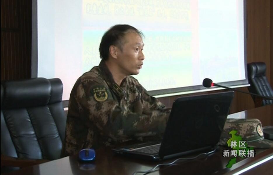 管理局举办林区森林防火指挥体系指挥员培训班