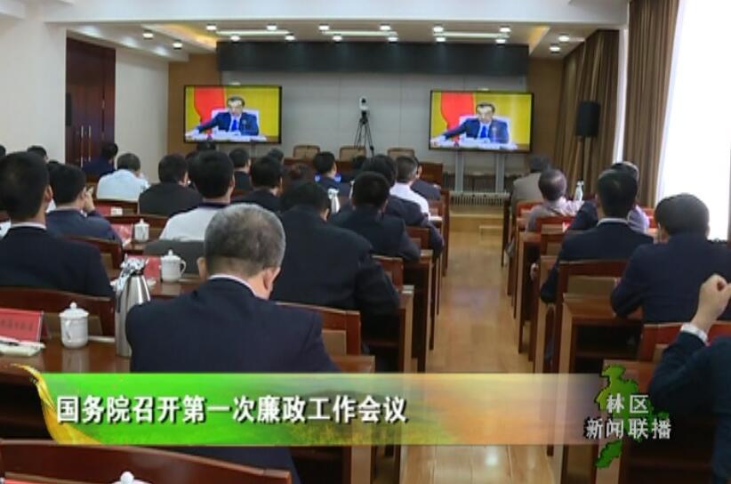 国务院召开第一次廉政工作会议
