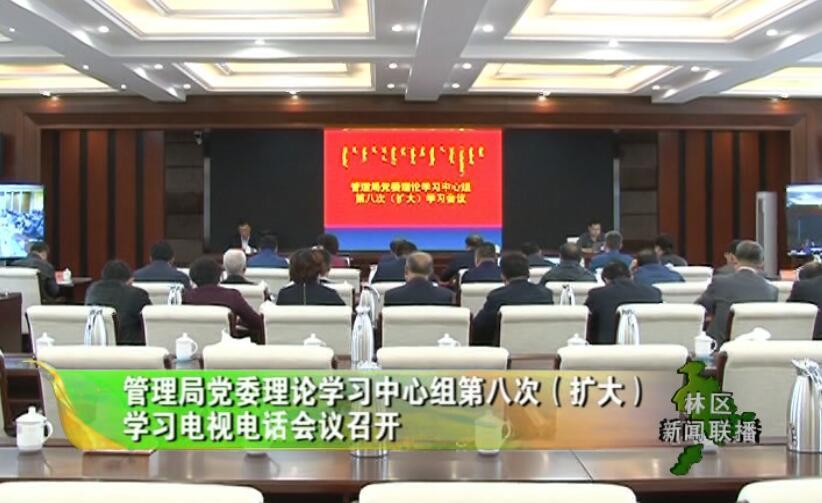 管理局党委理论学习中心组第八次(扩大)学习电视电话会议召开
