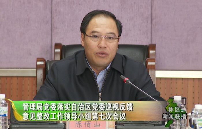 管理局党委落实自治区党委巡视反馈意见整改工作领导小组第七次会议