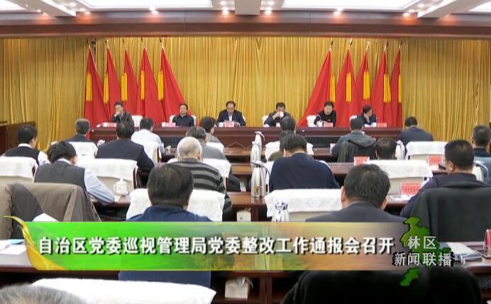 自治区党委巡视组管理局党委整改工作通报会召开