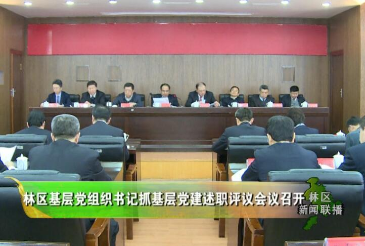 林区基层党组织书记抓基层党建述职评议会议召开