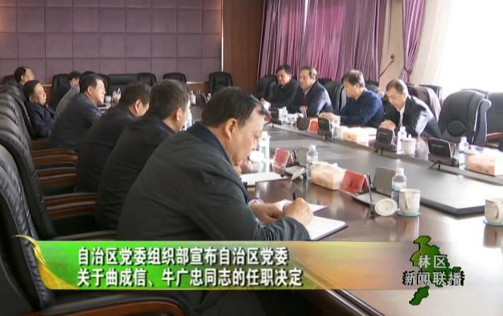 自治区党委组织部宣布自治区党委关于曲成信、牛广忠同志的任职决定