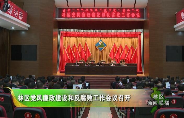 林区党风廉政建设和防腐败工作会议召开