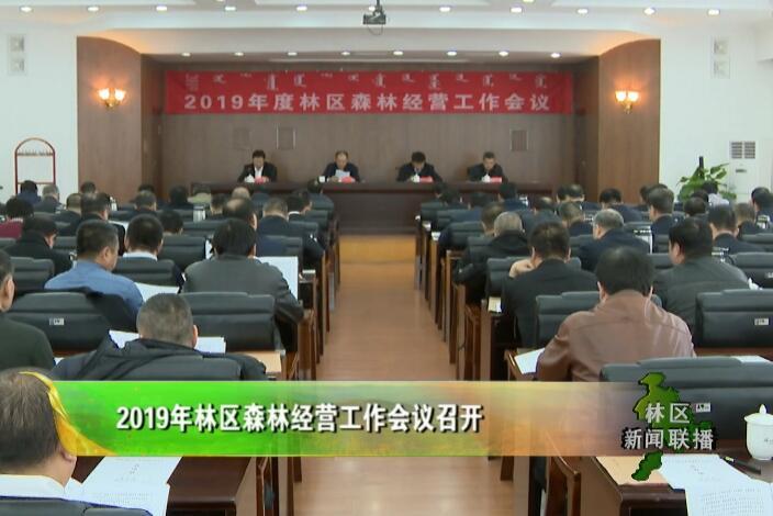 2019年林区森林经营工作会议召开