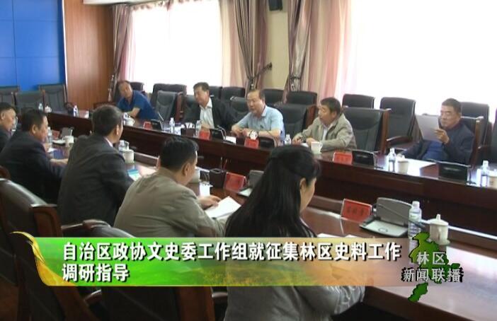自治区政协文史委工作组就征集林区史料工作调研指导