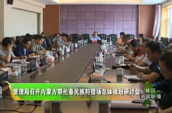 管理局召开内蒙古鄂伦春民族狩猎场总体规划研讨会