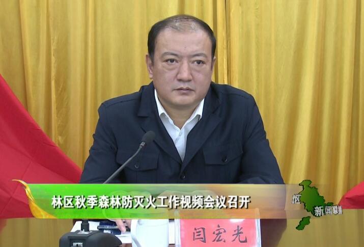 林区秋季森林防灭火工作视频会议召开