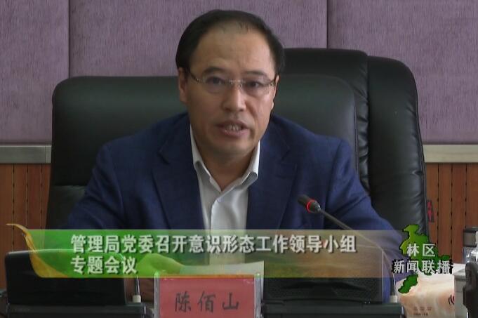 管理局党委召开意识形态工作领导小组专题会议