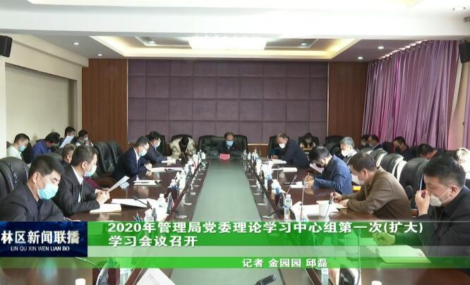 2020年管理局党委理论学习中心组第一次(扩大)学习会议召开