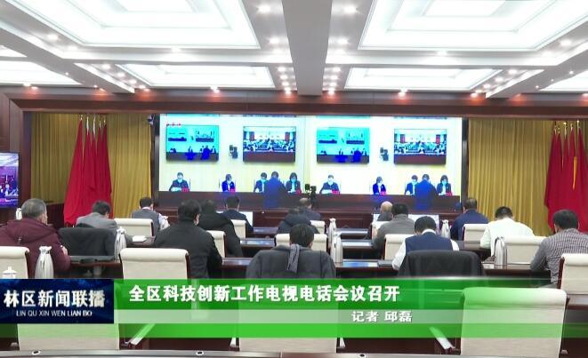 全区科技创新工作电视电话会议召开