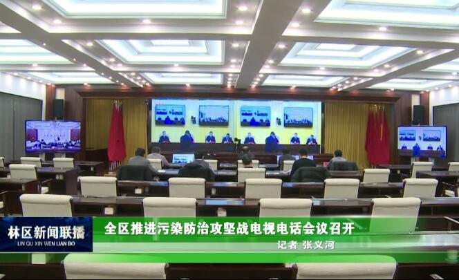 全区推进污染防治攻坚战电视电话会议召开