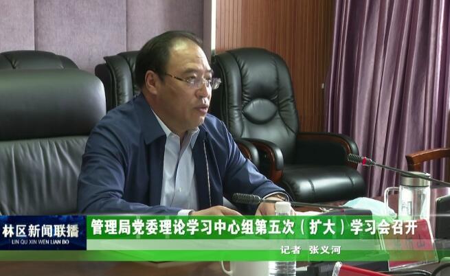 管理局党委理论学习中心组第五次(扩大)学习会召开