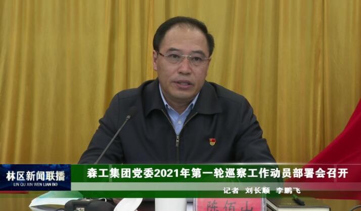 森工集团党委2021年第一轮巡察工作动员部署会召开
