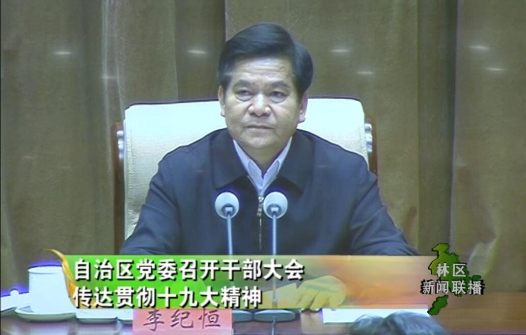 自治区党委召开干部大会传达贯彻十九大精神