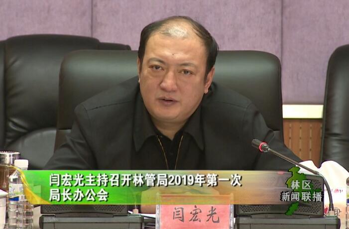 闫宏光主持召开林管局2019年第一次局长办公会