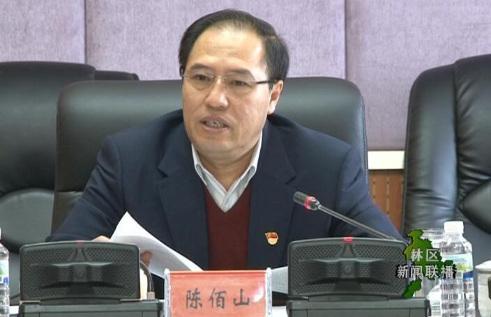 陈佰山主持召开管理局党委书记专题办公会议