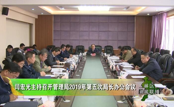 闫宏光主持召开管理局2019年第五次局长办公会议