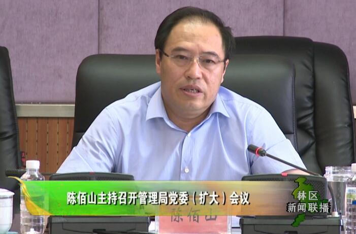 陈佰山主持召开管理局党委(扩大)会议