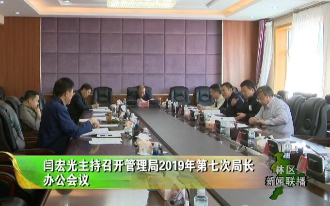 闫宏光主持召开管理局2019年第七次局长办公会议