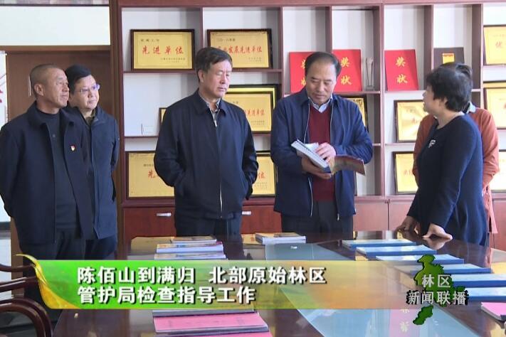 陈佰山到满归 北部原始林区管护局检查指导工作