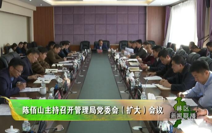 陈佰山主持召开管理局党委会(扩大)会议