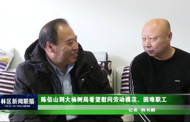陈佰山到大杨树局看望慰问劳动模范、困难职工