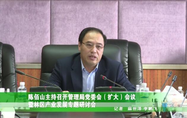 陈佰山主持召开管理局党委会(扩大)会议暨林区产业发展专题研讨会