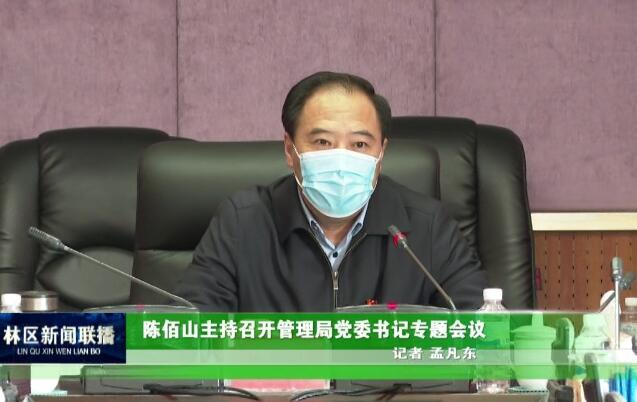 陈佰山主持召开管理局党委书记专题会议