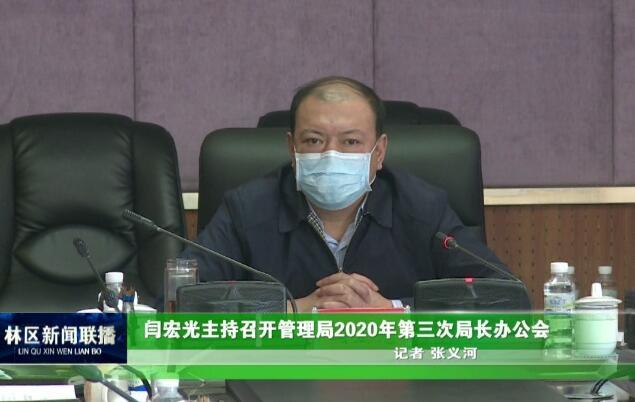 闫宏光主持召开管理局2020年第三次局长办公会