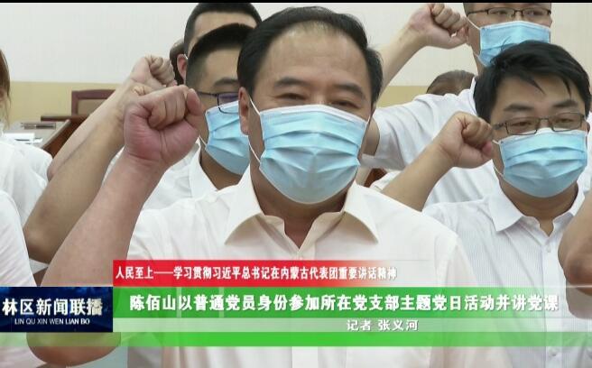 陈佰山以普通党员身份参加所在党支部主题党日活动并讲党课