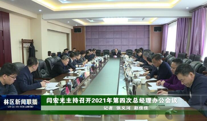 闫宏光主持召开2021年第四次总经理办公会议