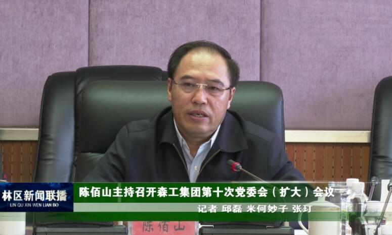 陈佰山主持召开森工集团第十次党委会(扩大)会议