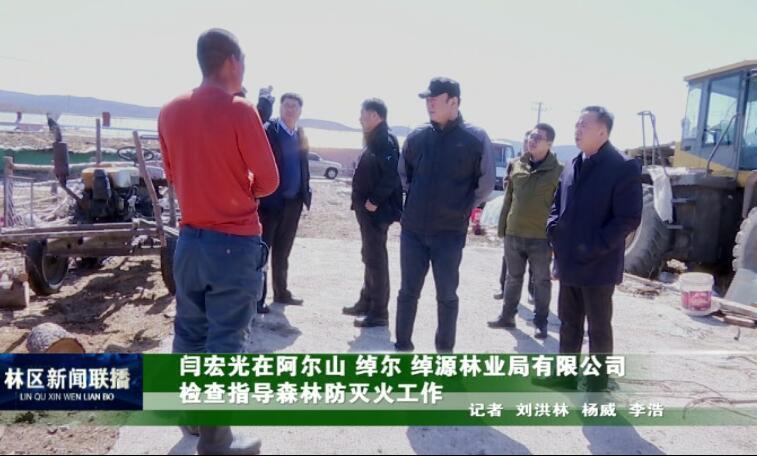 闫宏光在阿尔山绰尔绰源林业局有限公司检查指导森林防灭火工作