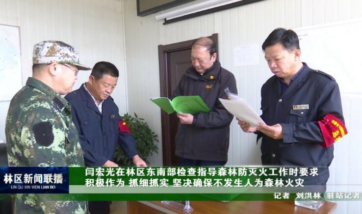 闫宏光在林区东南部检查指导森林防灭火工作时要求积极作为 抓细抓实 坚决确保不发生人为森林火灾