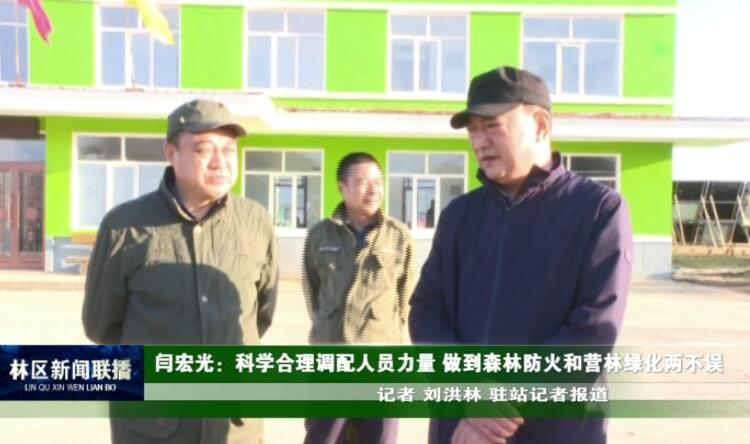 闫宏光:科学合理调配人员力量做到森林防火和营林绿化两不误